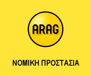 Νομική Προστασία ARAG adv