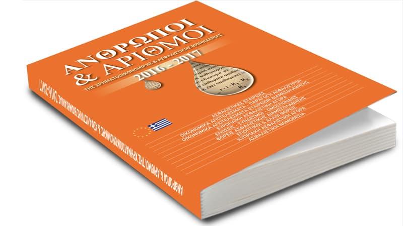 Anthropoi Arithmoi 17