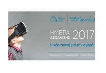 ΕΑΕΕ Hmera Asfalisis 2017