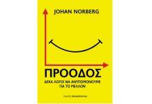 Πρόοδος: Δέκα λόγοι να ανυπομονούμε για το μέλλον Johan Norberg